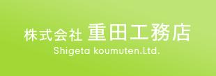 株式会社 重田工務店
